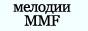 Мелодии MMF